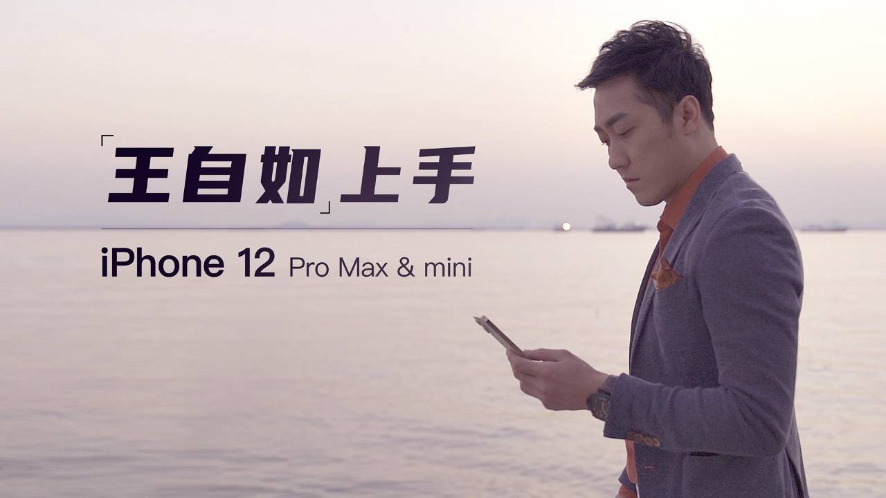 王自如上手 iPhone 12 Pro Max 和 mini