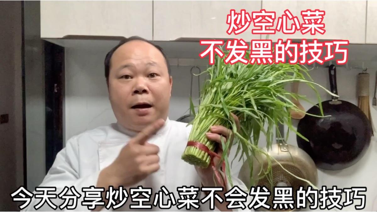 为什么你炒的空心菜发黄又发黑?大厨教你一招,翠绿又清爽,先收藏了