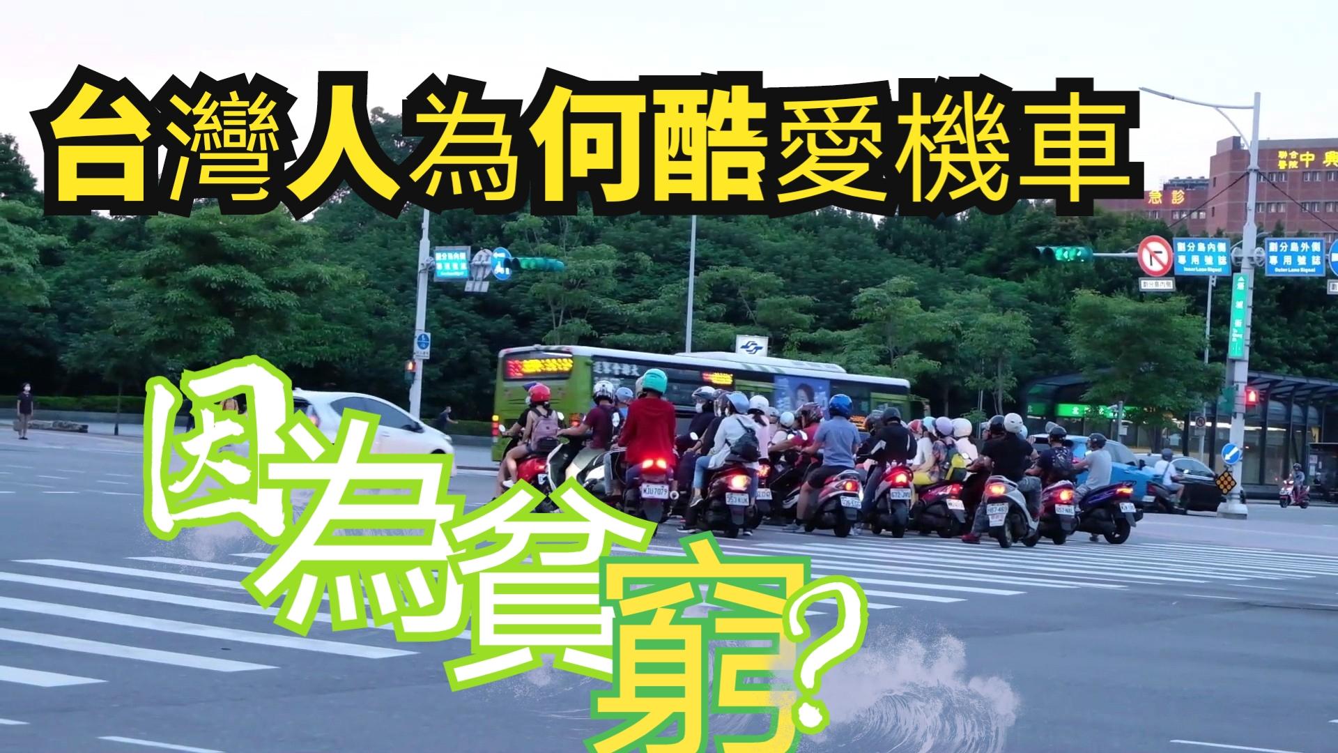 台湾人为何酷爱机车? 因为穷?