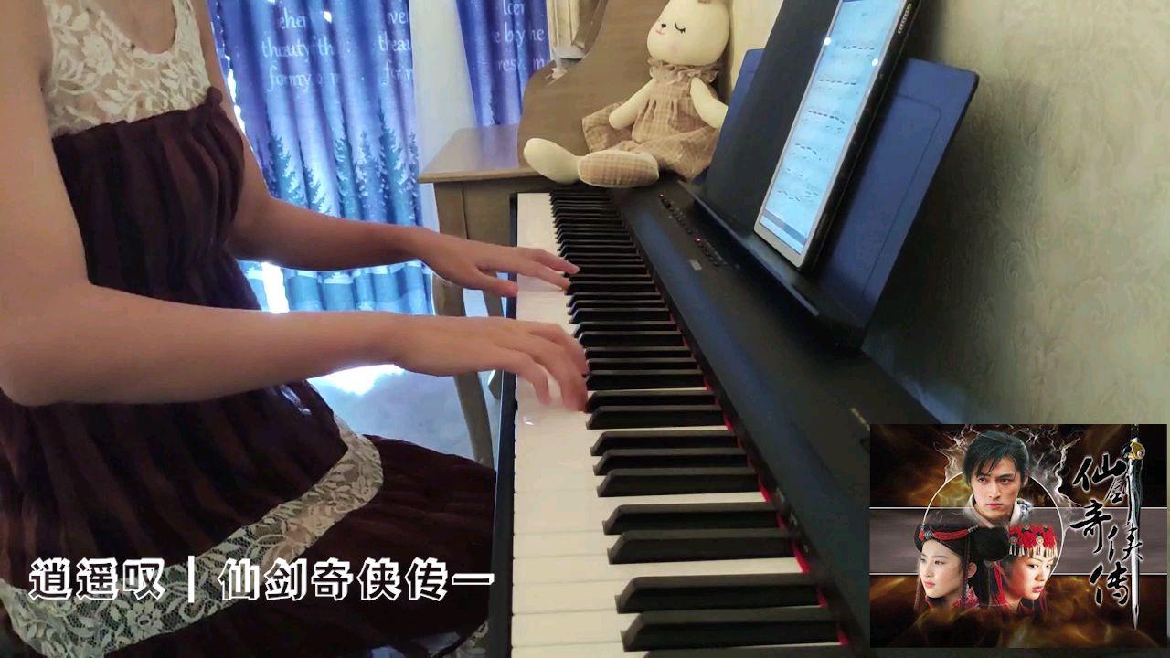 【钢琴】《逍遥叹》