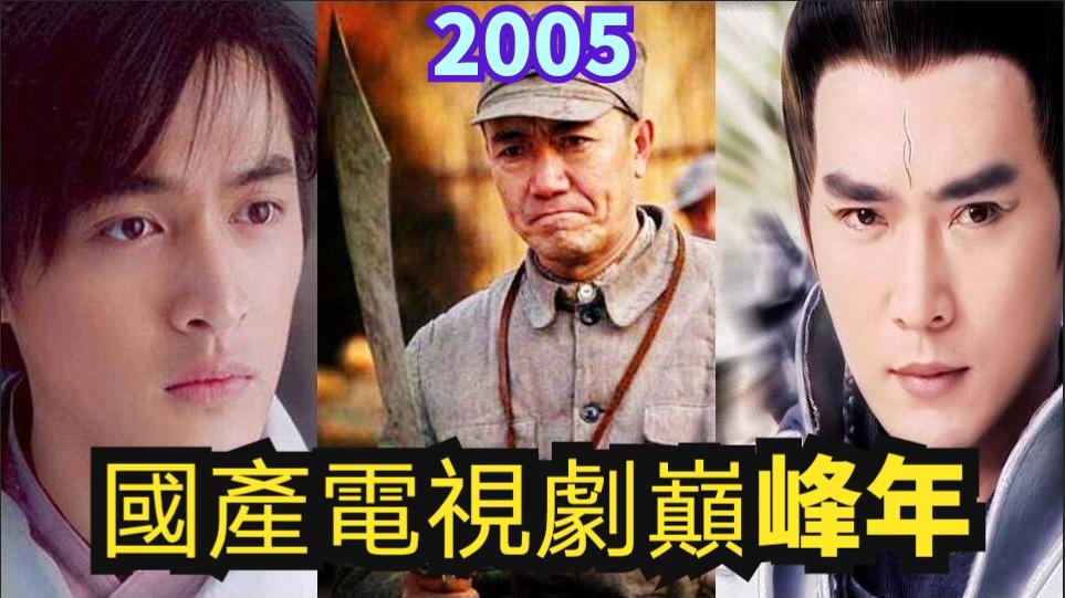 【国产剧巅峰年】2005年,国产剧有多吓人?17部神剧疯狂输出,成就巅峰之年!