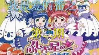 【蓝天】《双子星公主》谈谈一个非老粉怎么爱上一部2005的老番