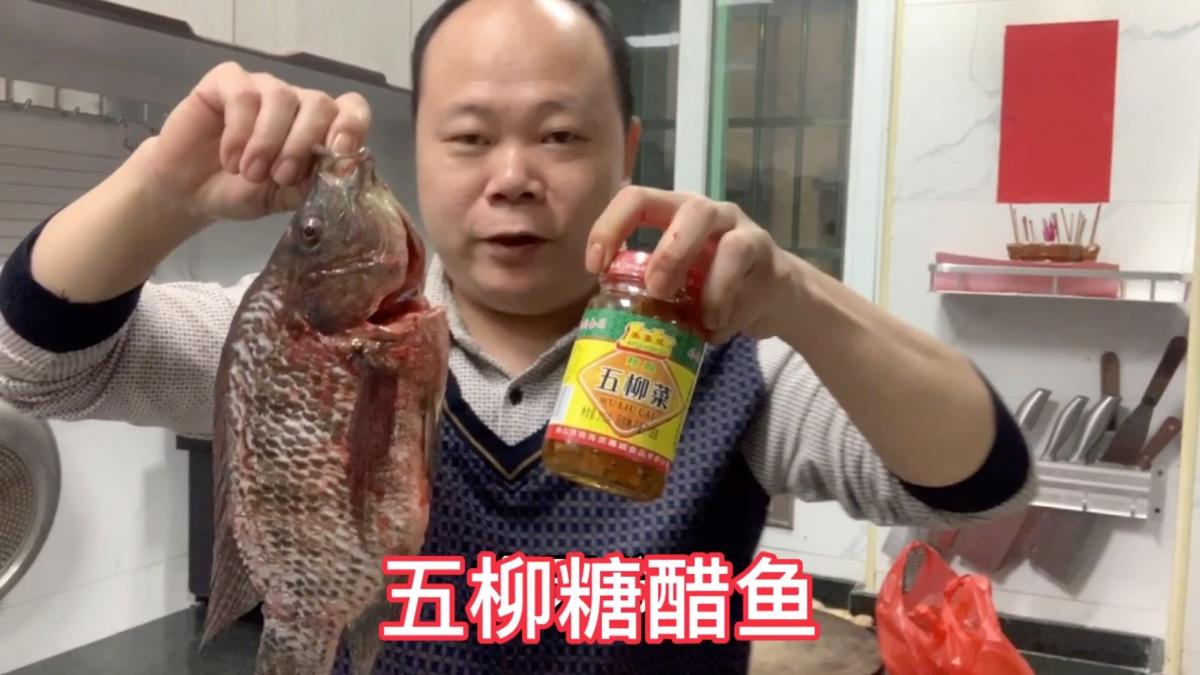 大厨教你,五柳糖醋鱼的家常做法,老人小孩子都爱吃,先收藏了