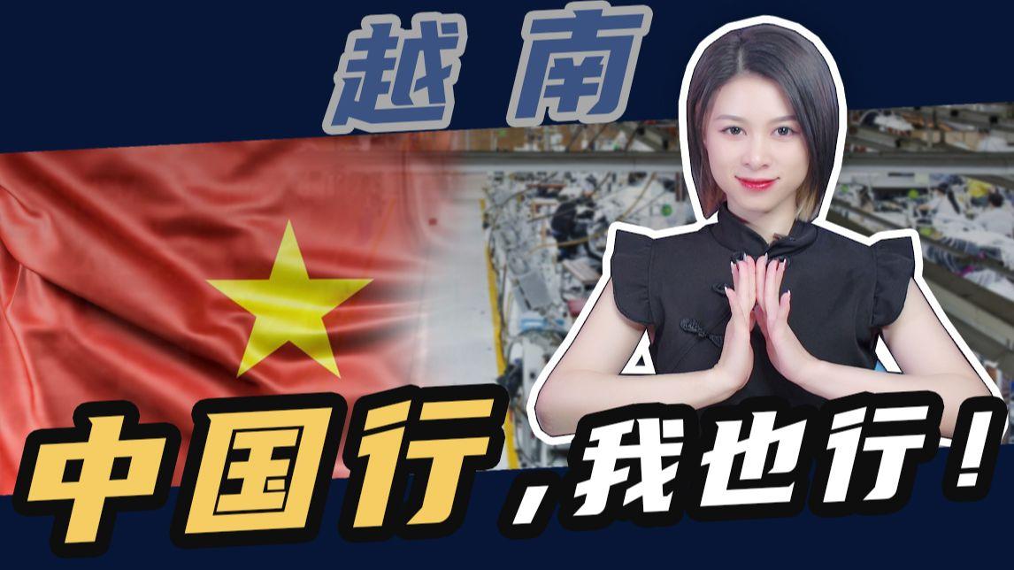 """中国:摸着石头过河,越南:摸着""""中国""""过河"""