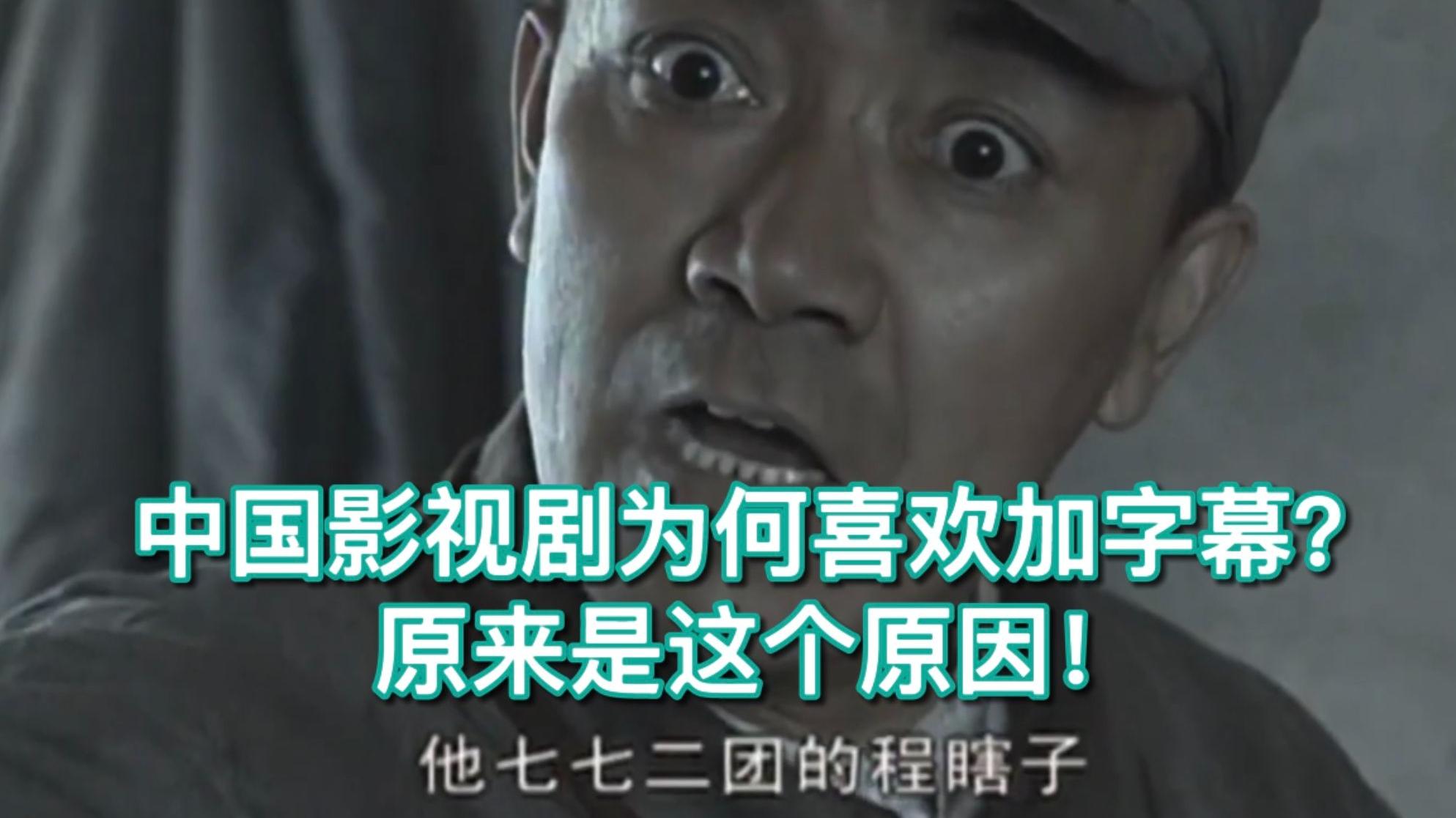 【视频字幕】你是否想过为啥中国的影视剧都喜欢加字幕?而其他国家很少加?原来是这个原因!