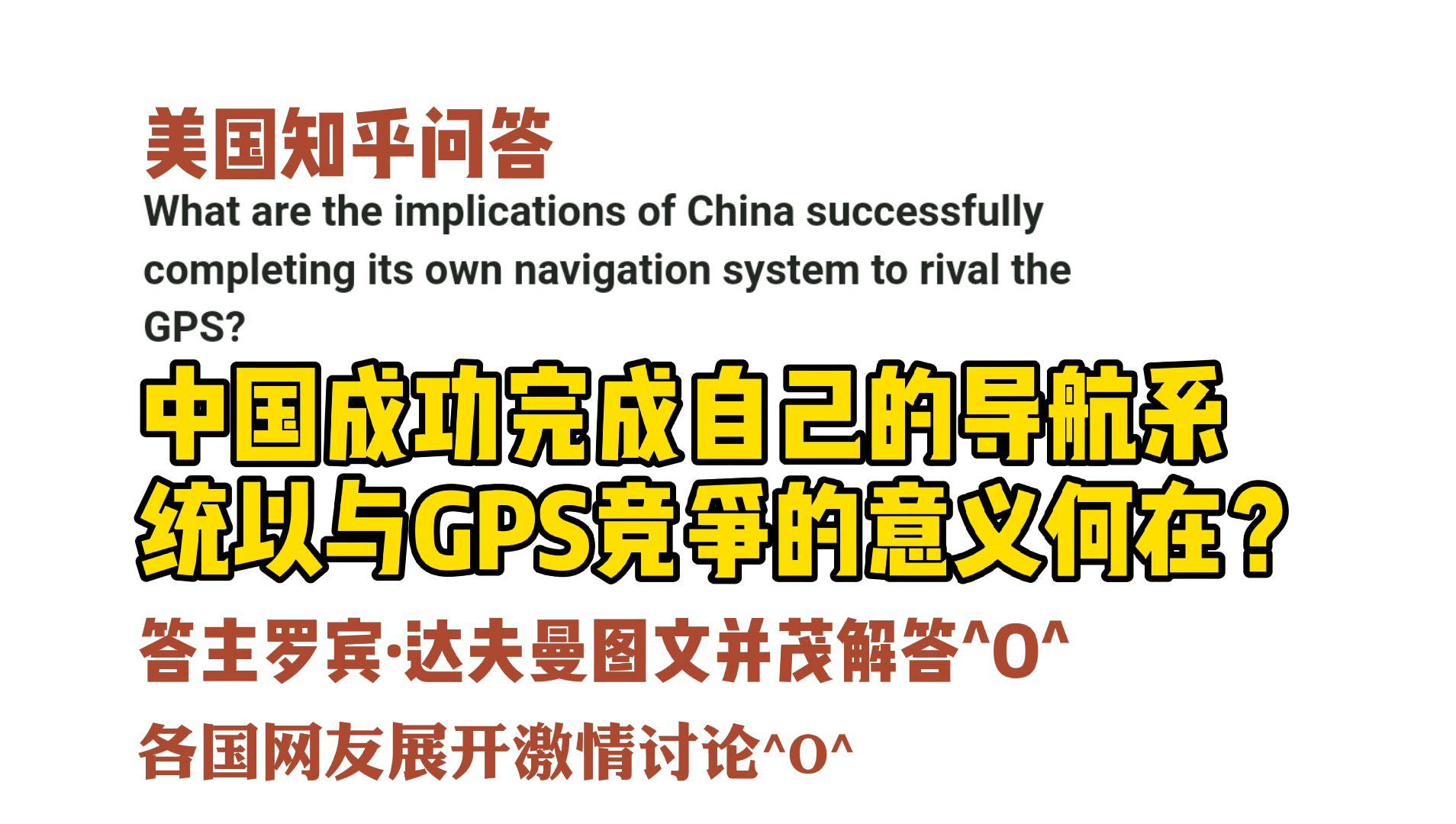 美国知乎,中国成功完成自己的导航系统以与GPS竞争的意义何在?