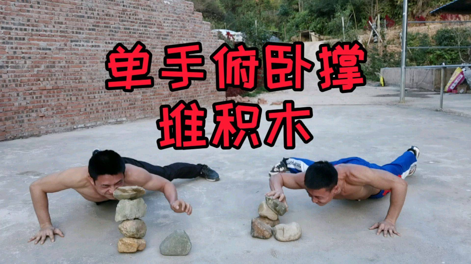 挑战单手俯卧撑堆积木,输的一方自罚500俯卧撑