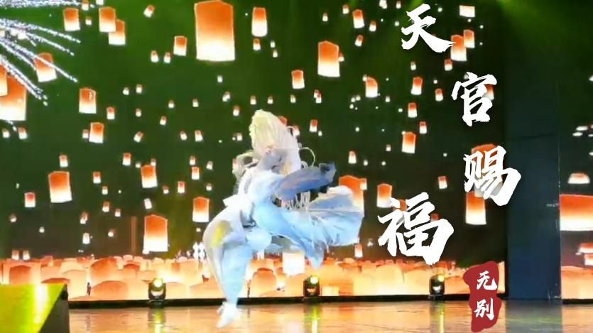 【咲樱】天官赐福❀无别—漫漫长路不相离(即兴-饭拍版)