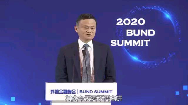 2020年10月24日上海第二届外滩金融峰会开幕马云演讲字幕完整版。