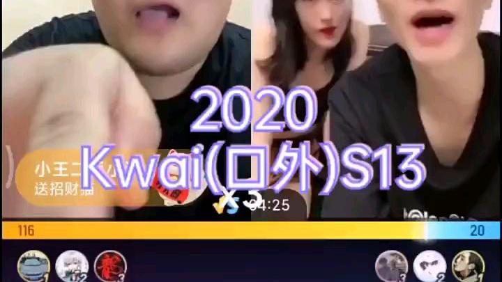 快手玉溪小男孩直播PK口外(S13)2020