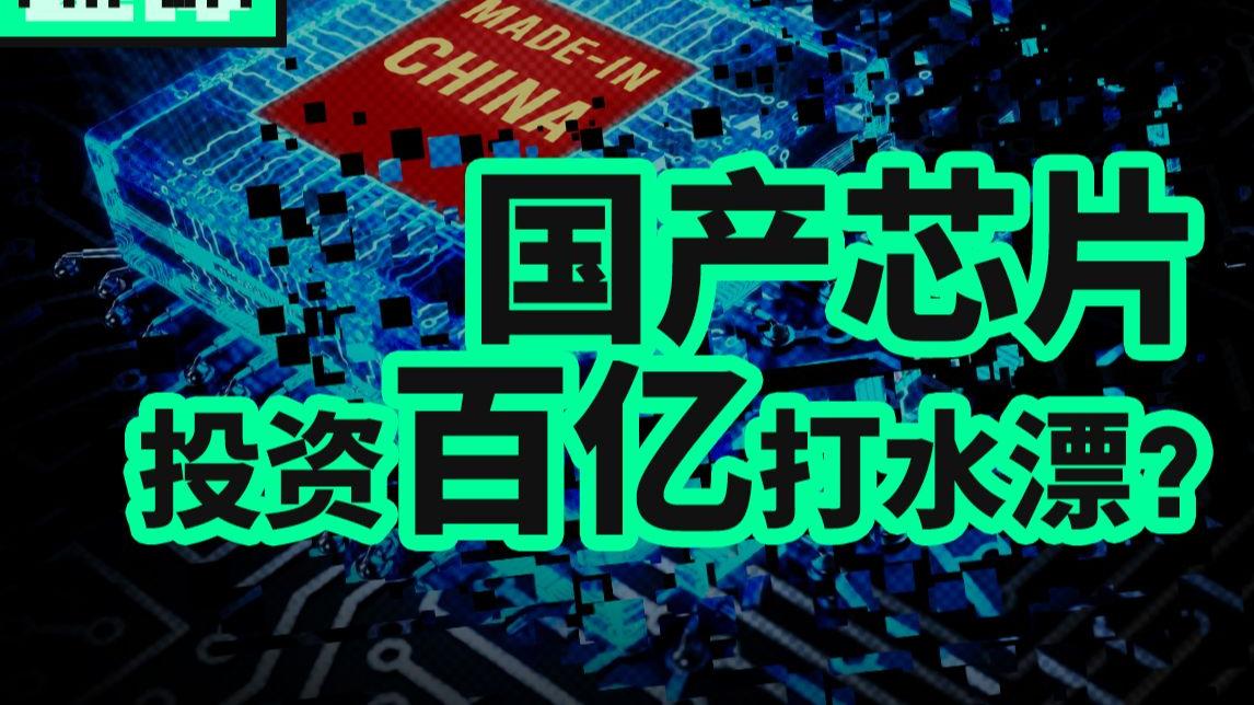 武汉弘芯破产 - 【为何国产芯片一直都是雷声大,雨点小?】为什么国产芯片企业频频烂尾?