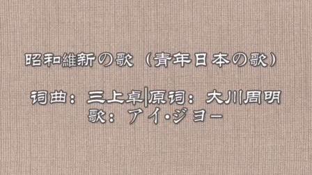 【资料查询】【历史材料】《昭和維新の歌(昭和维新之歌)》