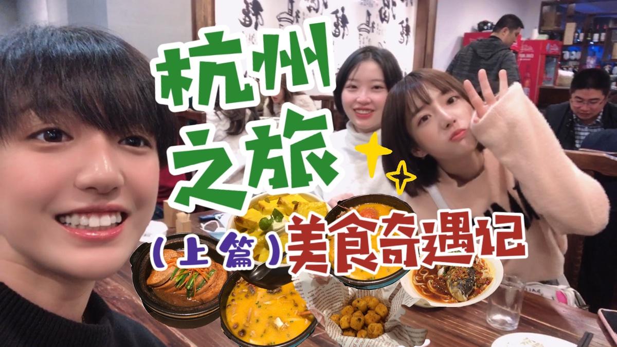 三地鼠姐妹的杭州之旅!!!