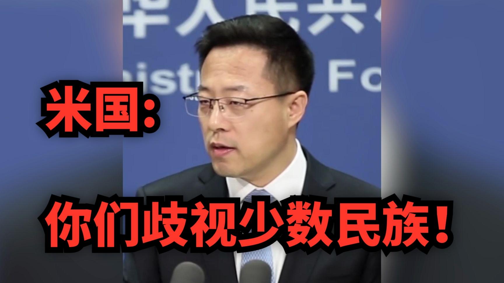 赵立坚:中国人民币上印有五种语言文字,美国呢?