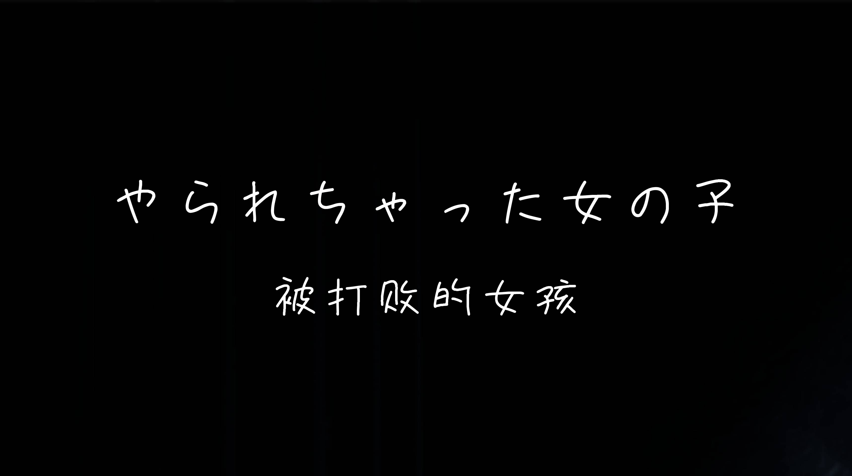 【歌】被打败的女孩/海猫umi(cover)
