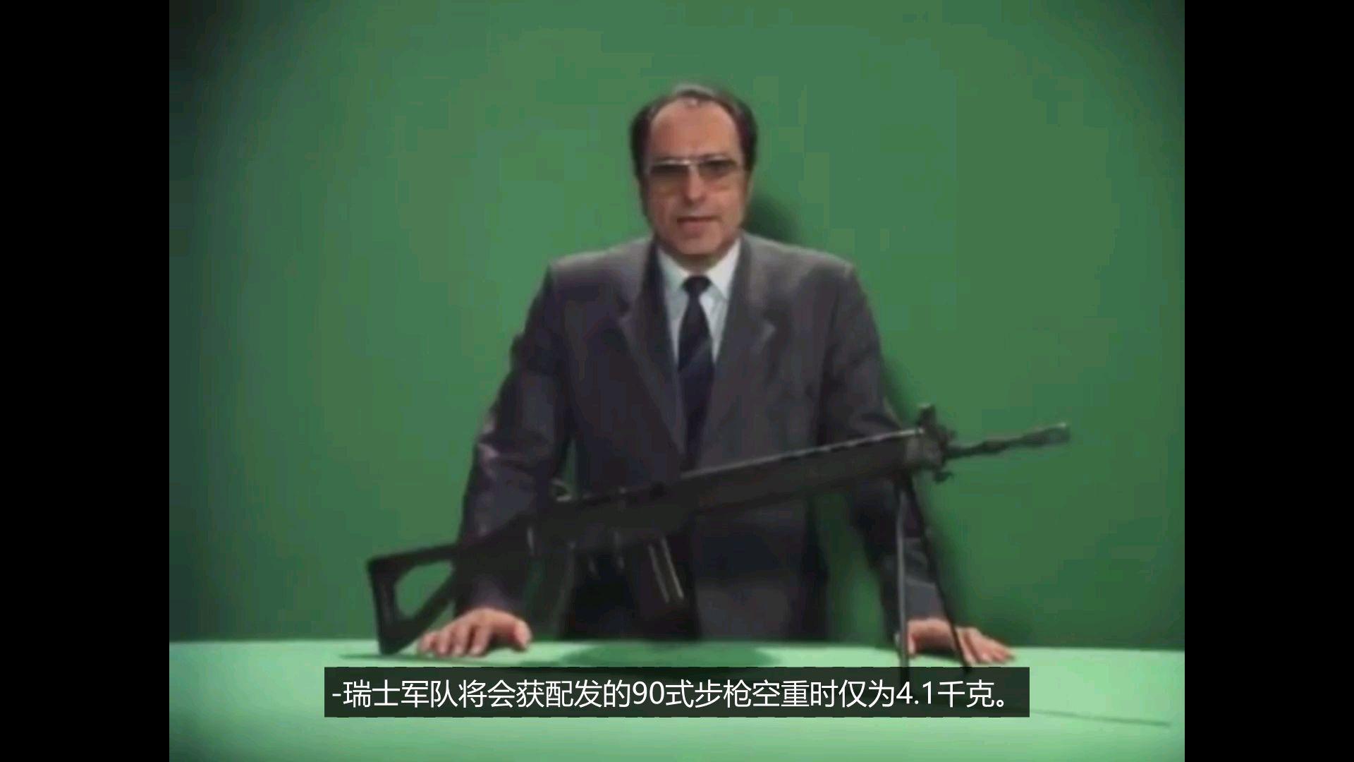 【德语/中字】瑞士武装力量军教片-90式突击步枪(SG 550)(1986年发行)(已修改)