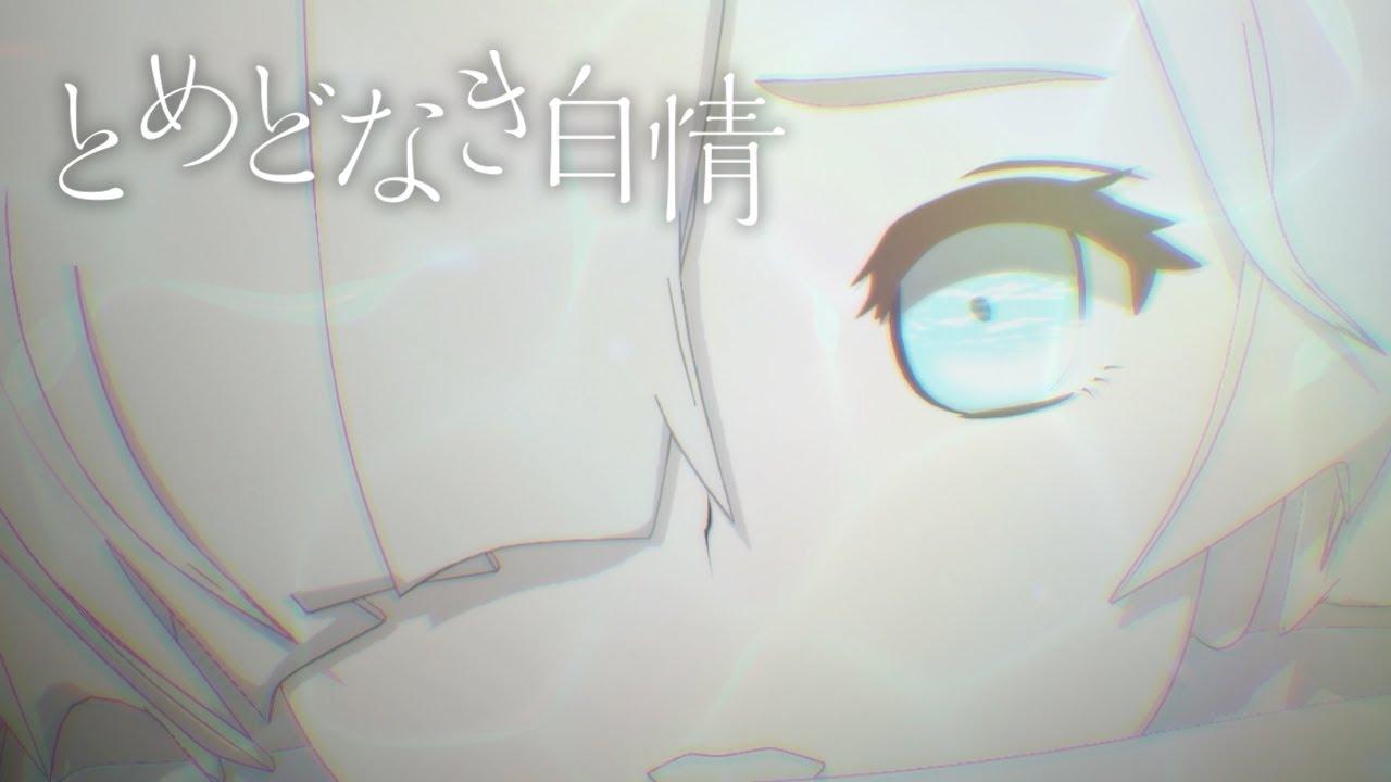【ヰ世界情绪 #07】「とめどなき白情」(原创MV)