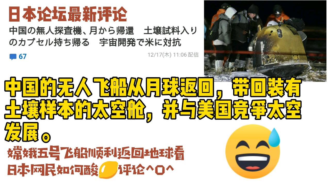 日本网民评论:中国嫦娥5号飞船从月球返回带回装有土壤样本的太空舱并与美国竞争太空发展。提示:酸爽度高