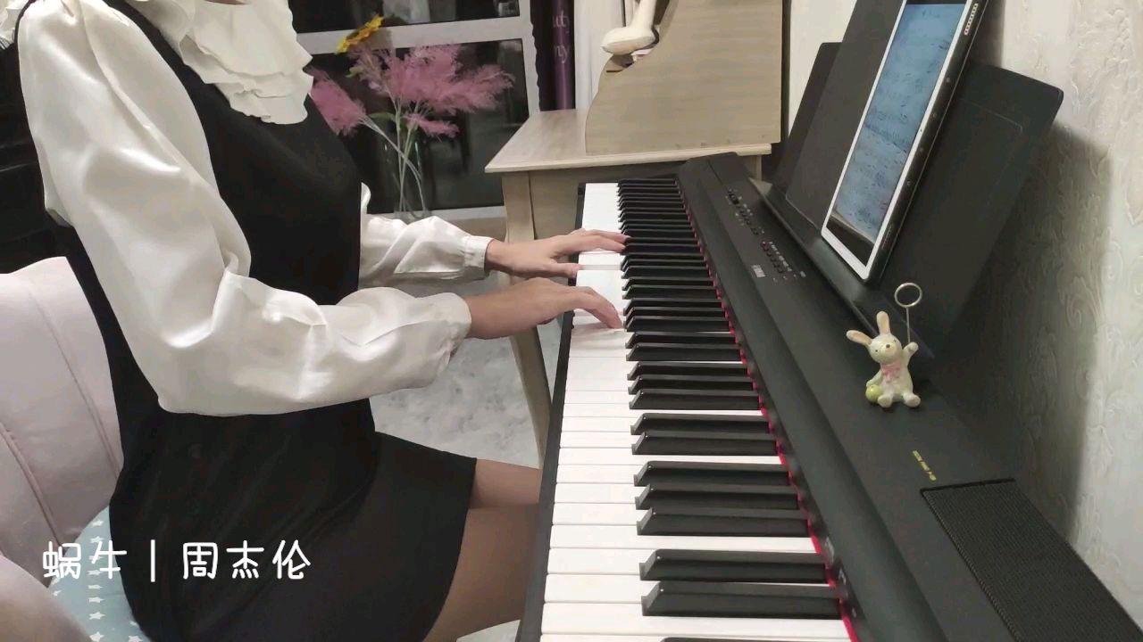 【钢琴】蜗牛 周杰伦