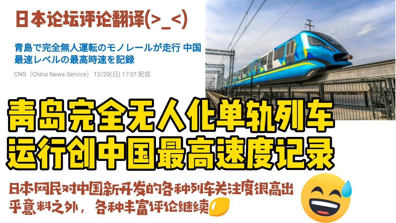 日本网民评论:青岛完全无人化单轨列车运行创中国最高速度记录,日本对中国新开发的各种先进列车关注度很高