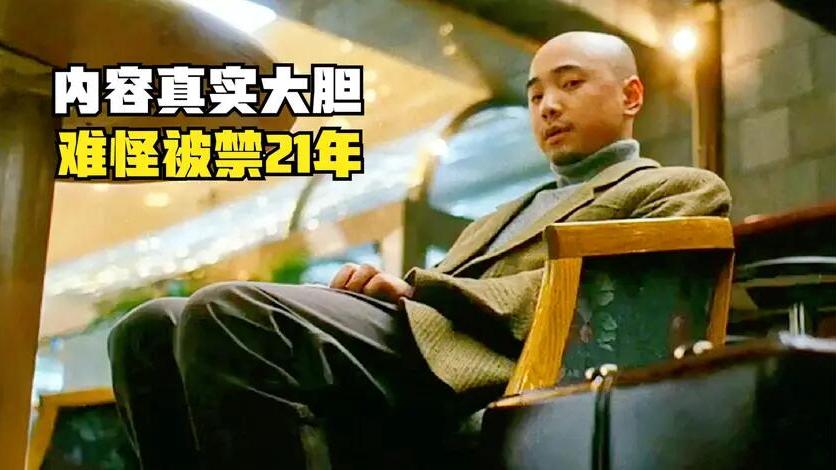 徐峥主演,这部被禁21年的国产电影,拍出了多少底层人民的无助与辛酸!