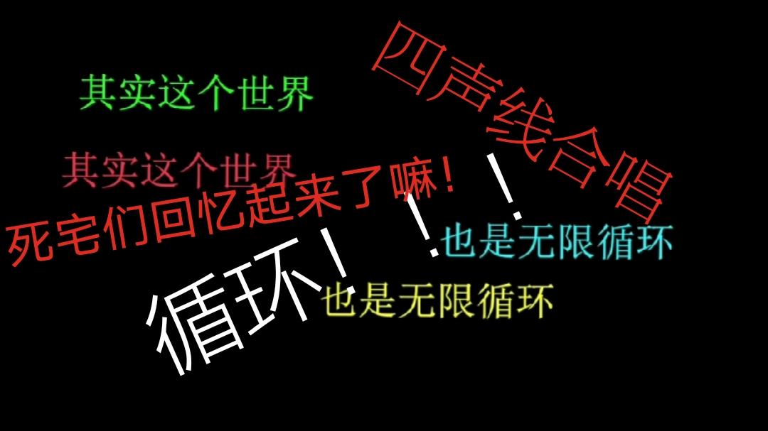 【嗨歌祭10】循环☆给唱死宅们(四声线合唱版)