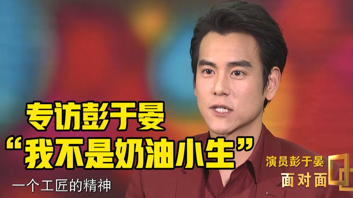 【面对面】专访台湾当红偶像彭于晏:我为什么不参加真人秀节目, 只拍电影?