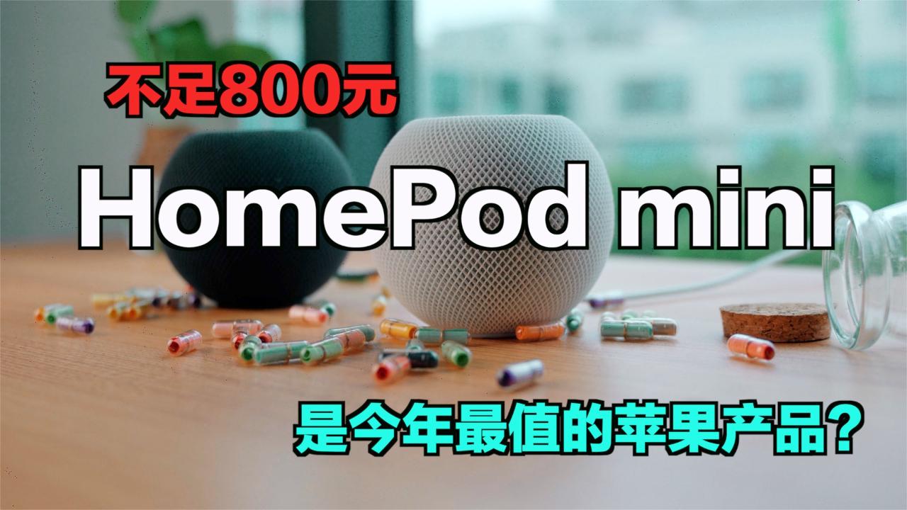 不足800元HomePod mini是今年最值的苹果产品?