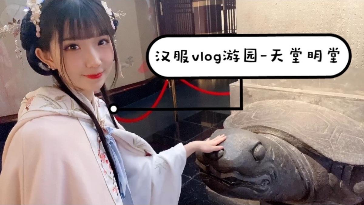 【独家】汉服秃秃的vlog游园记(天堂明堂)