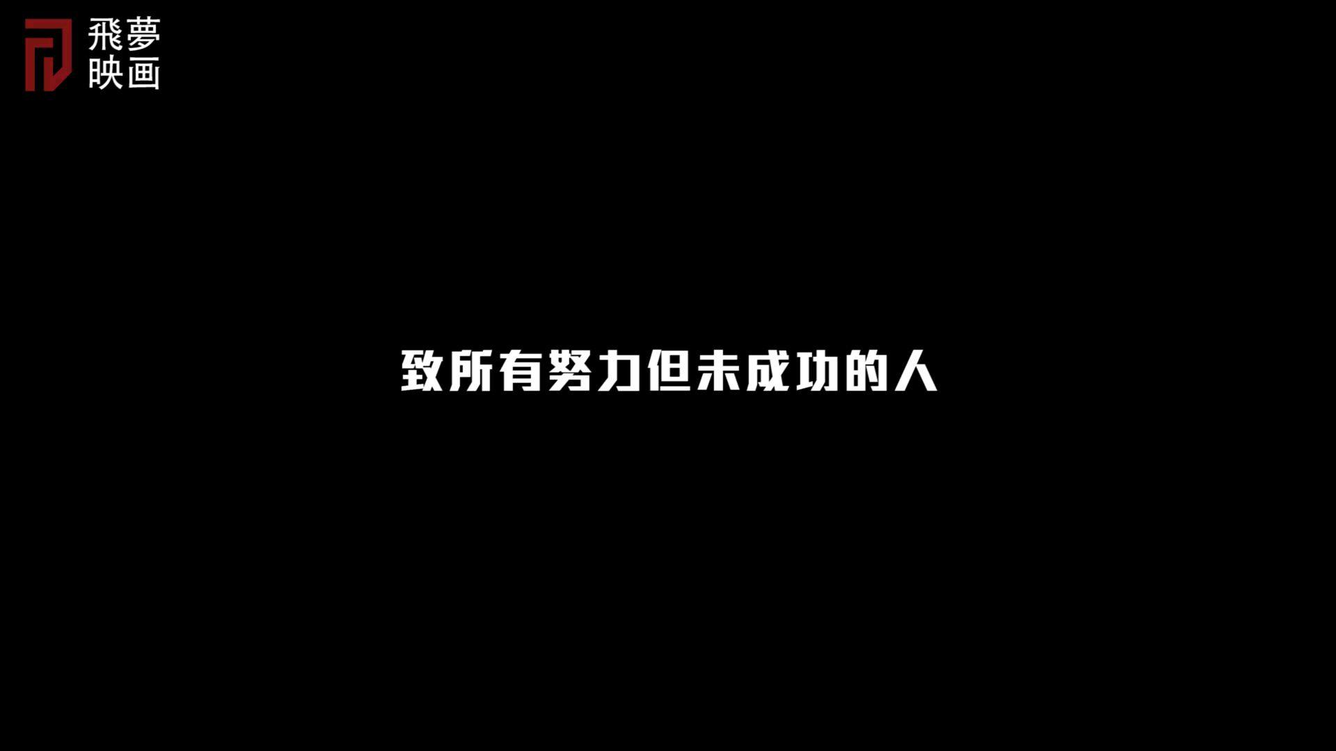 【飛夢映画】致所有努力但未成功的人
