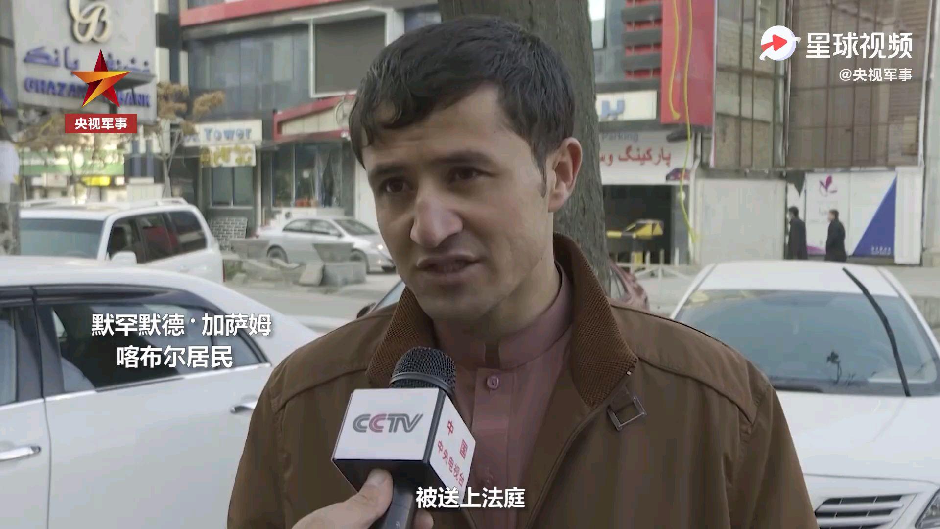 阿富汗民众感谢中国发声谴责澳大利亚