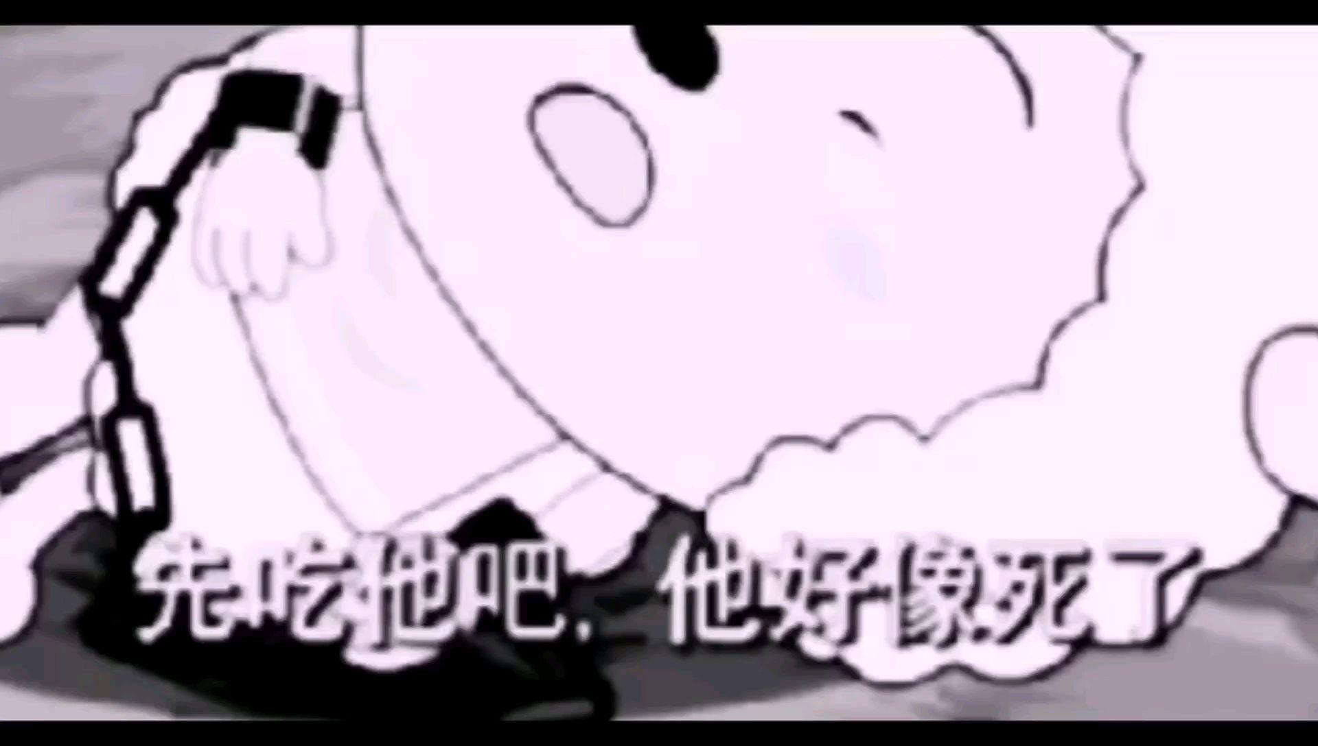 【跪求五蕉】懒羊羊:我谢谢你哦
