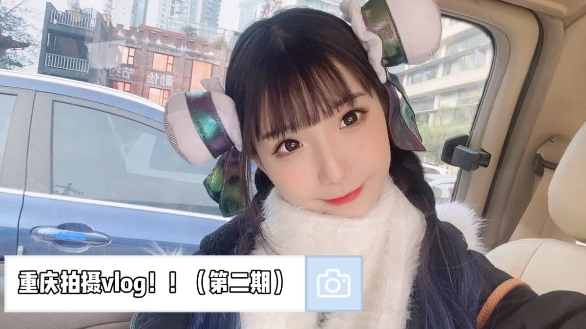 【独家】重庆拍摄vlog/NO.2(花絮大放送!)