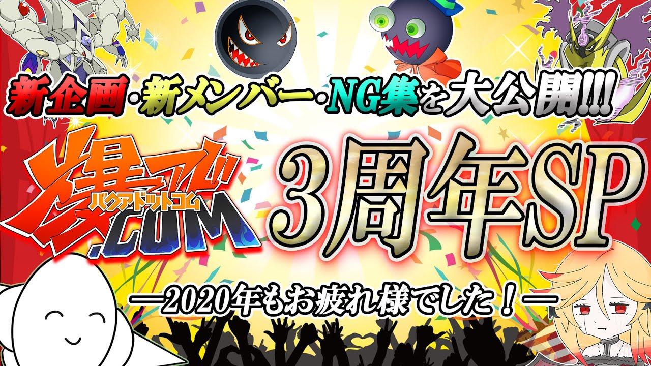 【#遊戯王】重大発表& NGシーン集満載!爆アド.com 3周年記念動画! 【#爆アド】