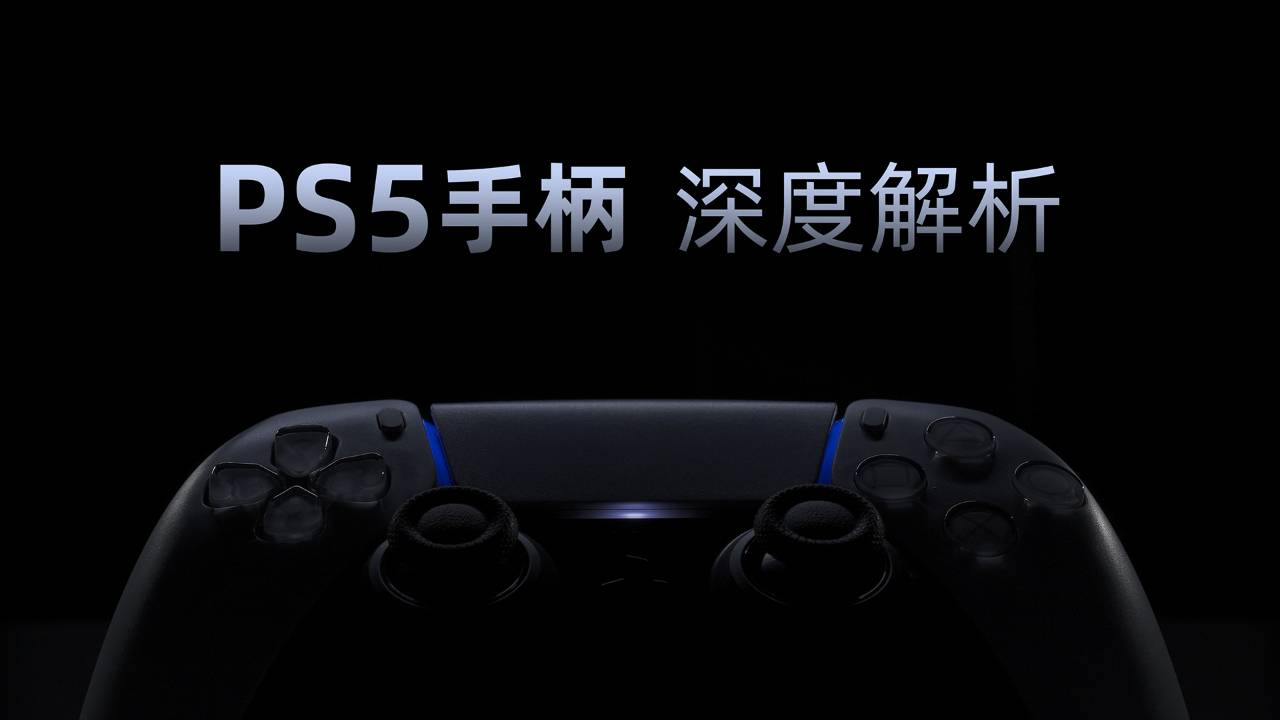 我们拆了一个PS 5手柄——什么叫细节狂魔!