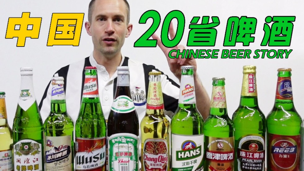 老外买了中国20个省的啤酒,尝尝哪儿的最好喝,有你家乡的啤酒吗?