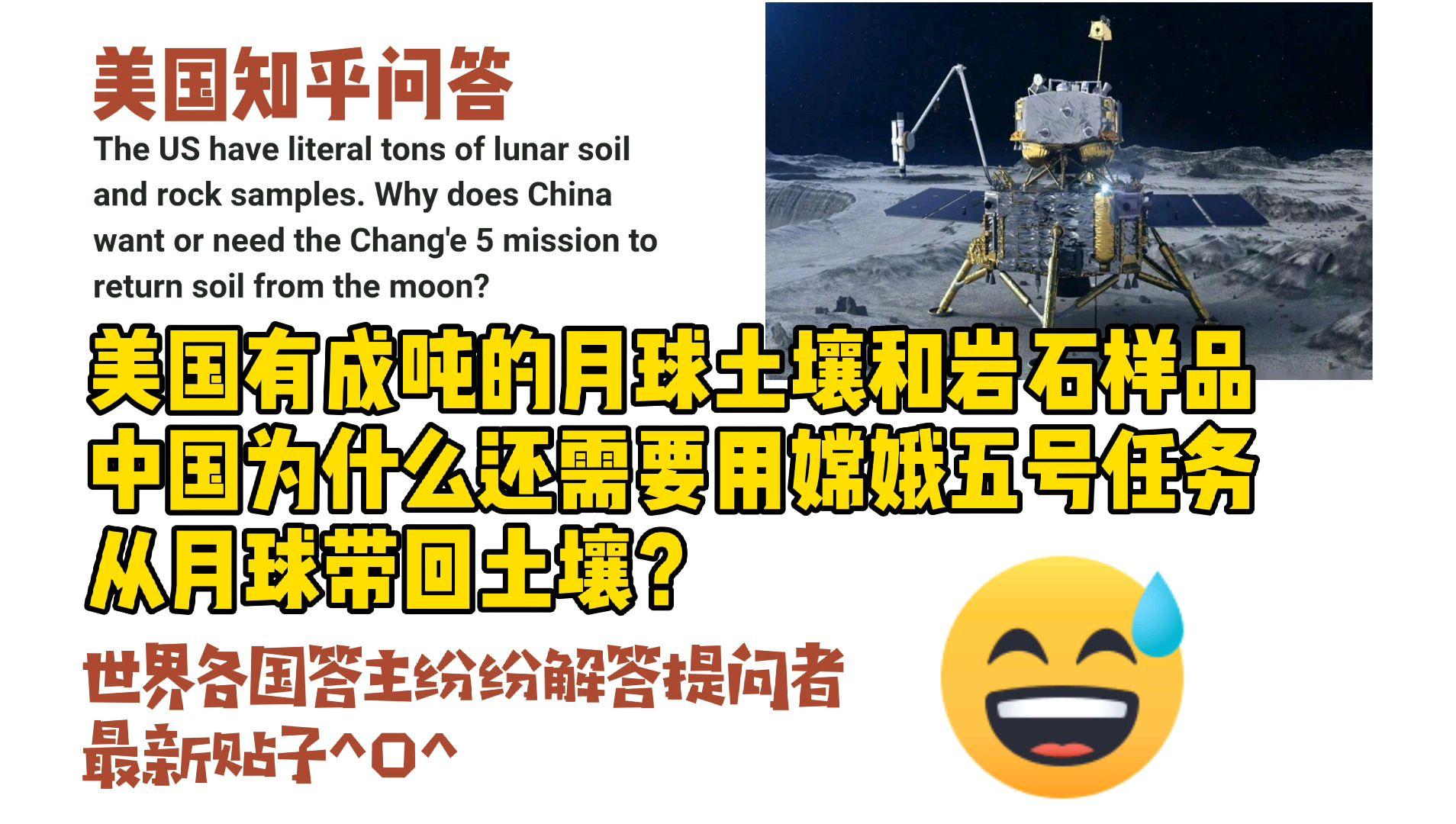 美国知乎,美国有成吨的月球土壤和岩石样品,中国为什么还需要用嫦娥五号任务从月球带回土壤最新帖子^O^