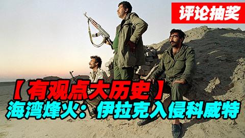 【评论-抽奖】海湾战争(1)-伊拉克入侵科威特