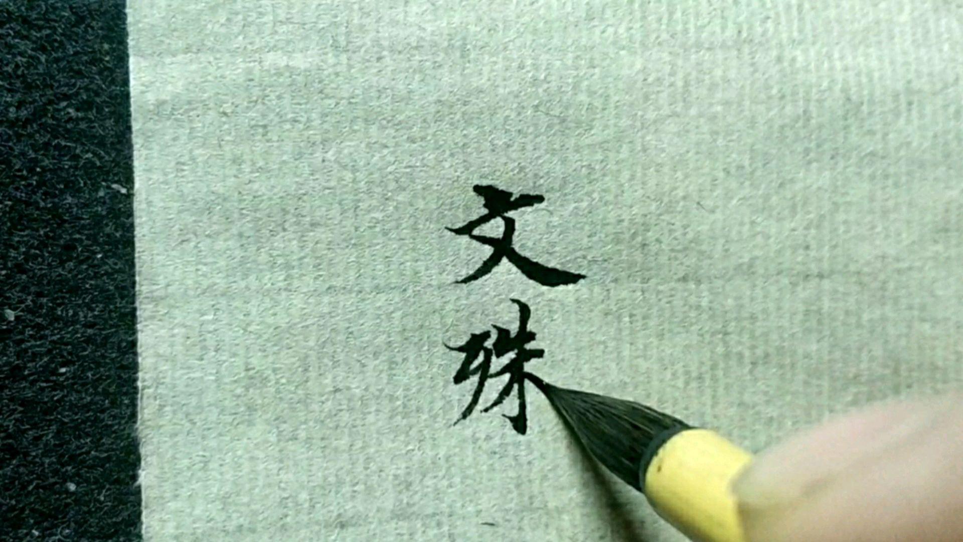 【书法】写经小楷   释迦,文殊,摩竭