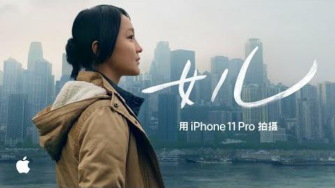 【官方中英1080P】iPhone 2020年催泪创意广告短片!