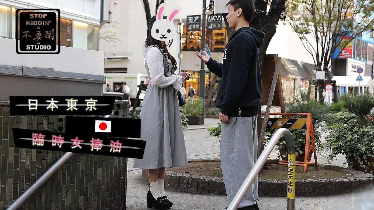 《在日本东京体验租一日女友》粉贵桑桑阿