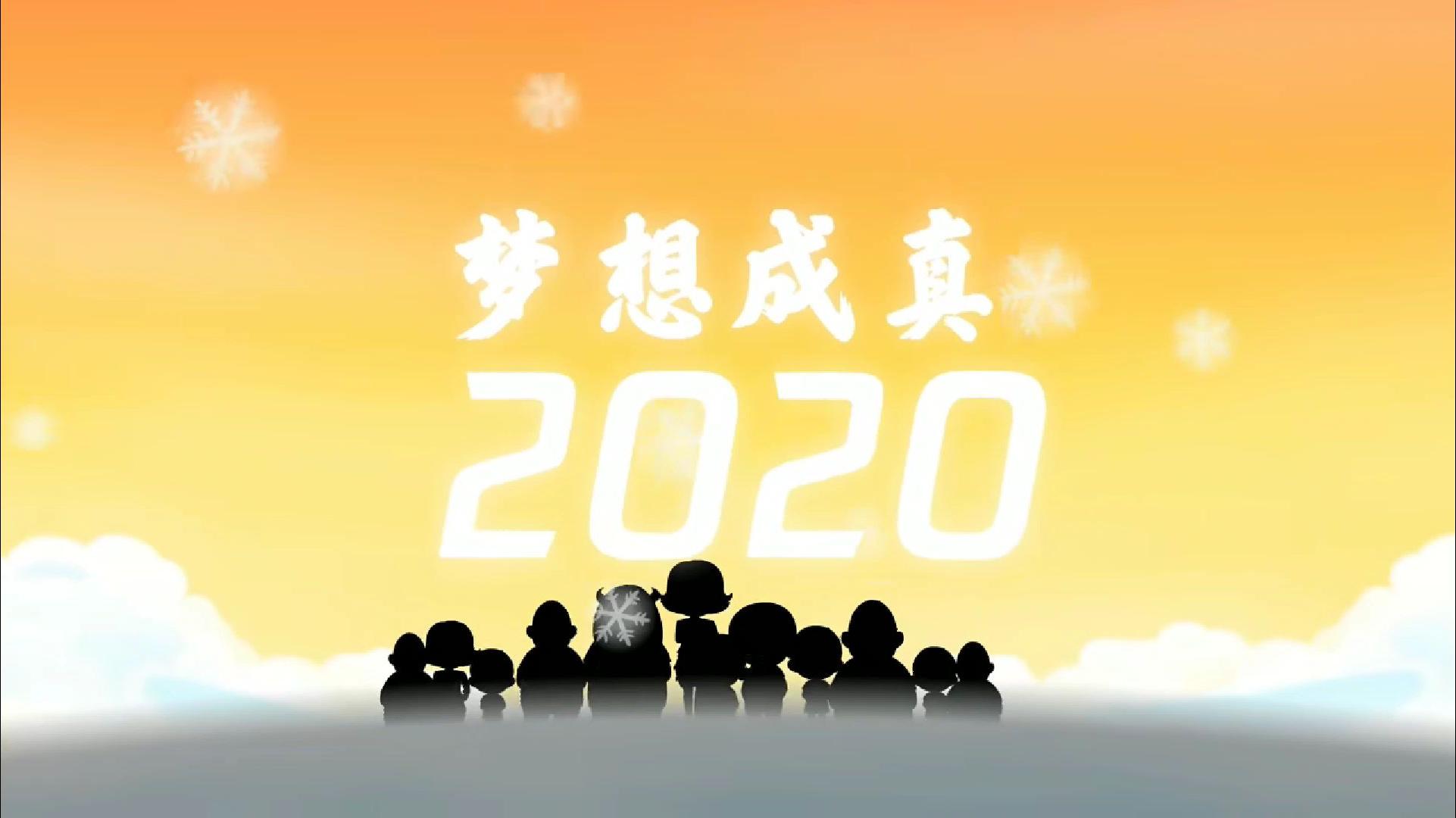 梦想成真2020