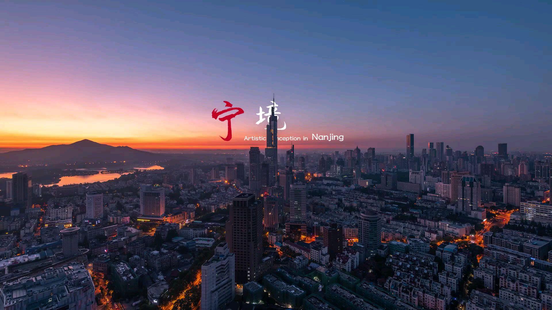 《宁境致远》南京2020城市形象全球宣传片