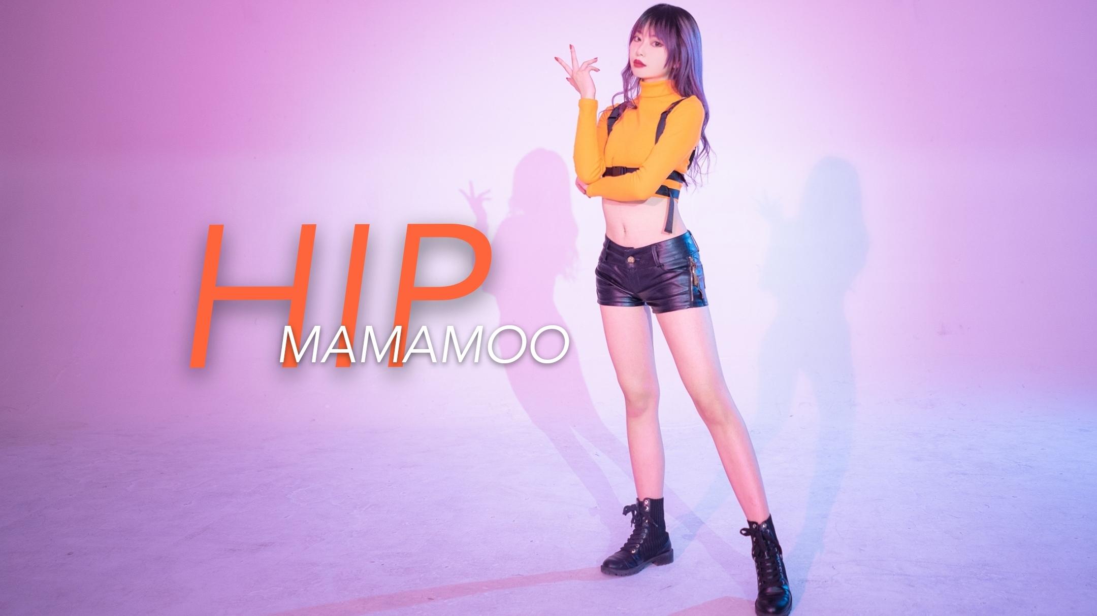 【二萌萌】MAMAMOO-HIP