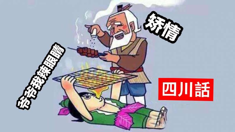 当葫芦娃说起了四川话,这也太沙雕了吧!