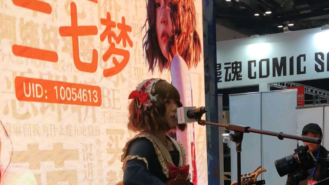 北京漫展acfun展台二七梦