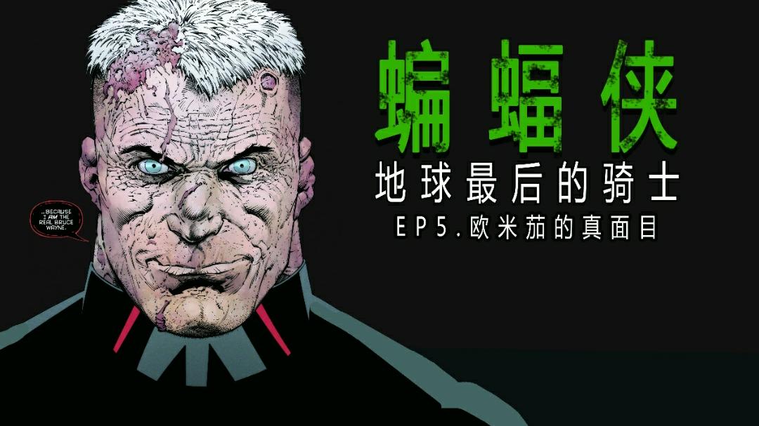 【鲍漫】蝙蝠侠史上最大OOC?黑化蝙蝠侠竟是本体! 地球最后的骑士ep.5