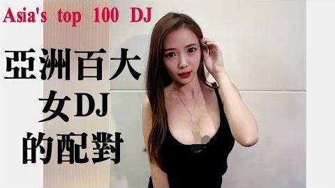 #101黑男邱比特:亚洲百大女DJ.vs摇滚哈利波特