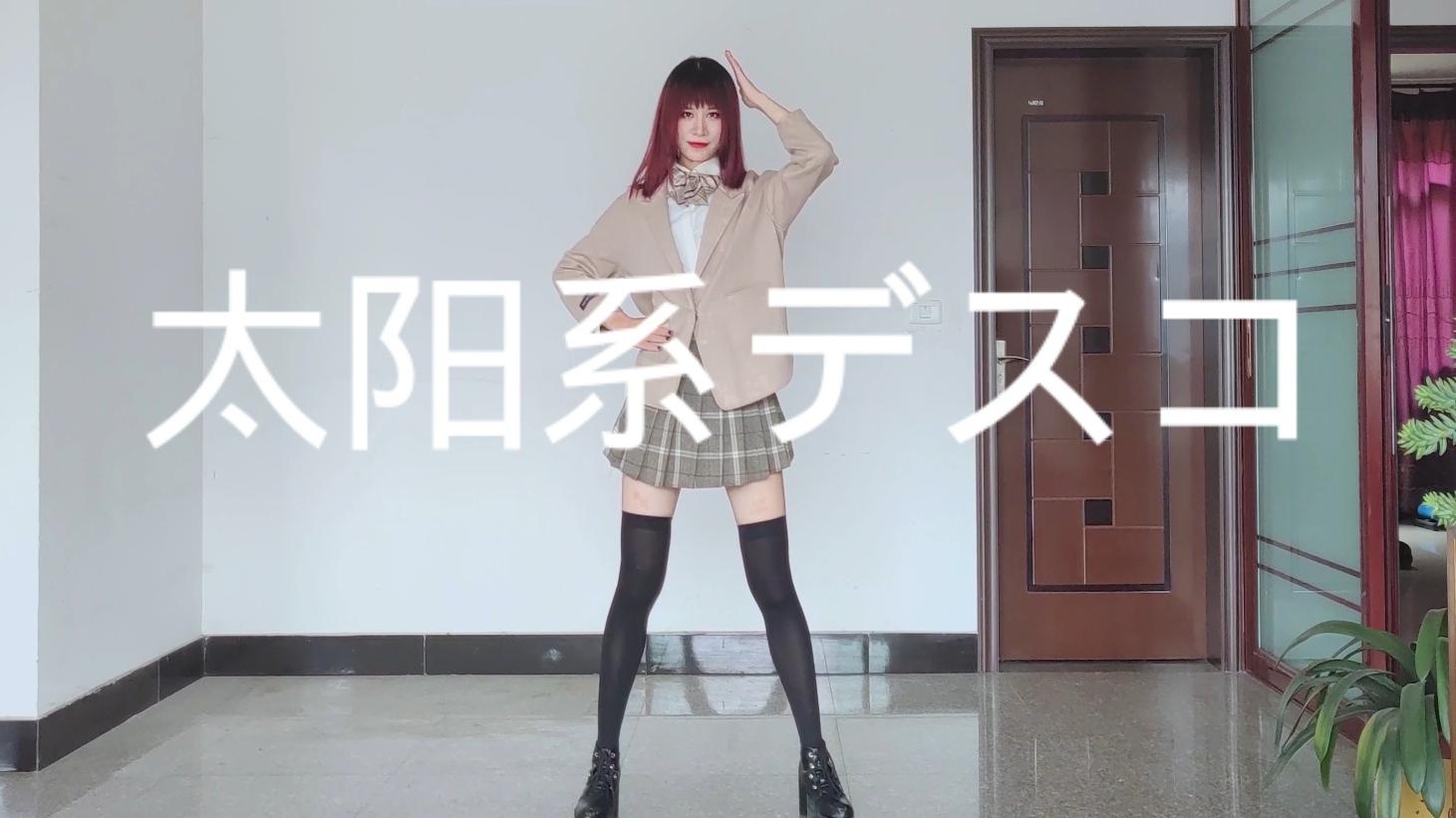 【麗丽】太阳系disco★A站初投★那一等星的喧嚣光芒