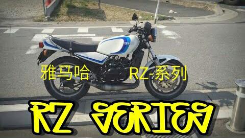 RZ 250 |250R |350LC |350R |500-雅马哈RZ系列